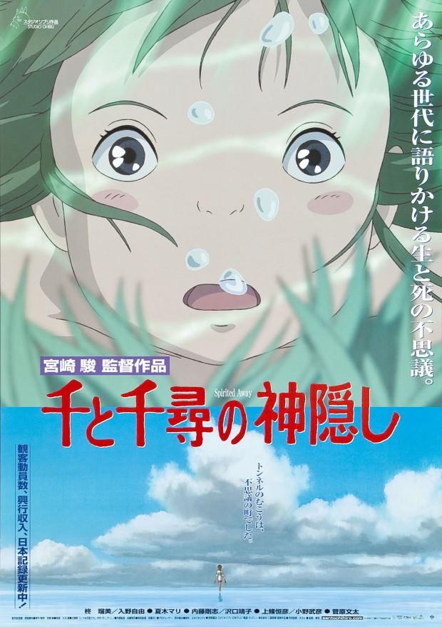 poster chihiro